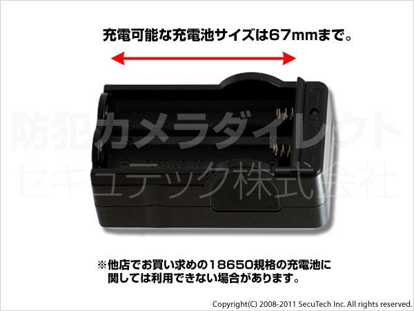 充電池サイズ