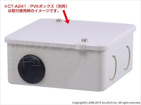 PVKボックスとの組合せ例